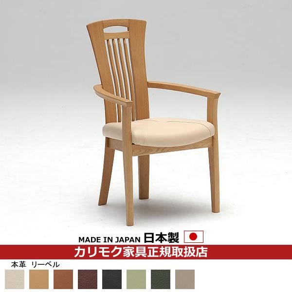 カリモク ダイニングチェア/ CD34モデル 本革張 肘付食堂椅子 【COM オークD/リーベル】【CD3420-OAK-D-LB】