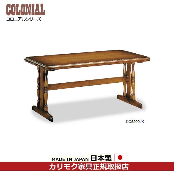 カリモク ダイニングテーブル/コロニアル 食堂テーブル 幅1500mm【DC5200JK】