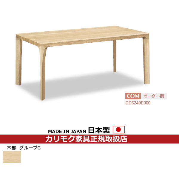 カリモク ダイニングテーブル 40mm天板厚 幅1650mm 【COM グループG】 ピュアオーク色【DD5740-G-G】