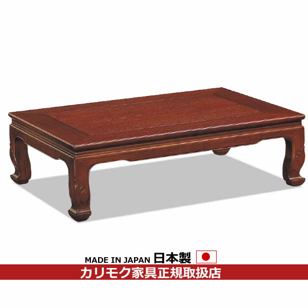 カリモク 座卓/ 総花梨座敷机 4尺 幅1212mm【MA4040KM】