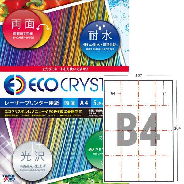 エコクリスタルペーパー レーザープリンタ用耐水紙 B4(B8×16面) 250枚【TWD200A-B8G】