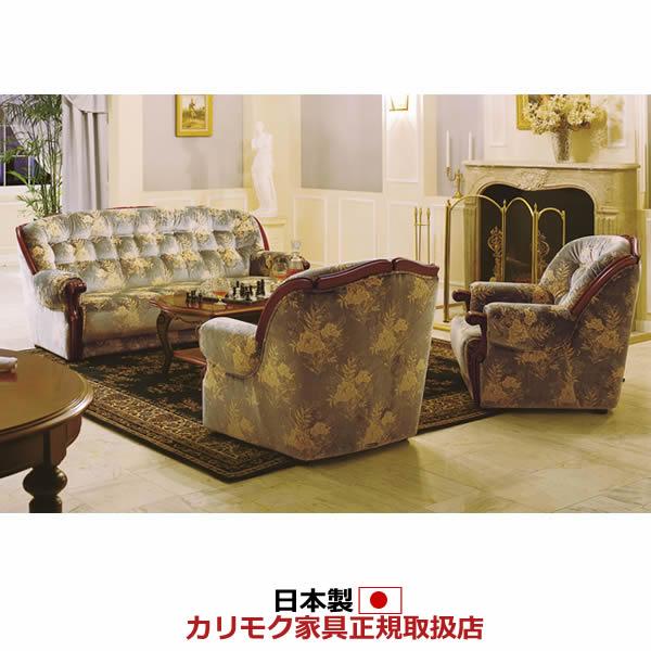 カリモク 応接セット・ソファセット/ UP79モデル 金華山張椅子3点セット【UP7973TQ-SET】