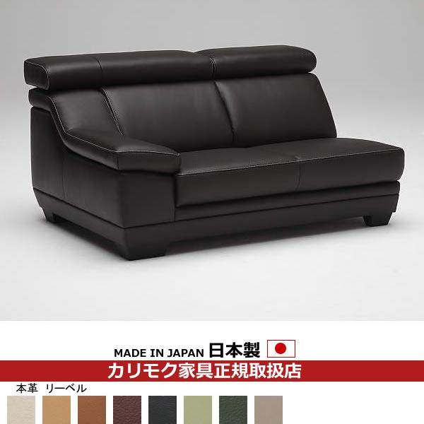 カリモク ソファ/ZU53モデル 本革張 右肘2人掛椅子 【ZU5328DB】【COM リーベル】【ZU5328】