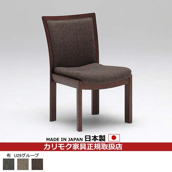 カリモク ダイニングチェア/ CU54モデル 布張 食堂椅子【肘なし】【COM オークD・G・S/U29グループ】【CU5405-U29】
