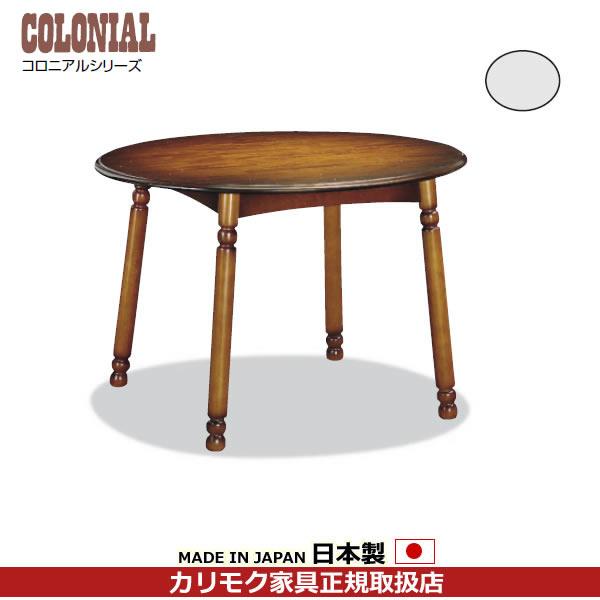 カリモク ダイニングテーブル/コロニアル 食堂丸テーブル 幅1050mm【DC3500NK】