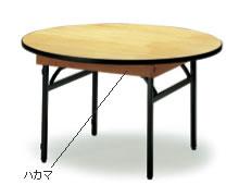 宴会用テーブル・レセプションテーブル FRTシリーズ 円型 ハカマ無 直径1200×高さ700mm【FRT-120R-N】