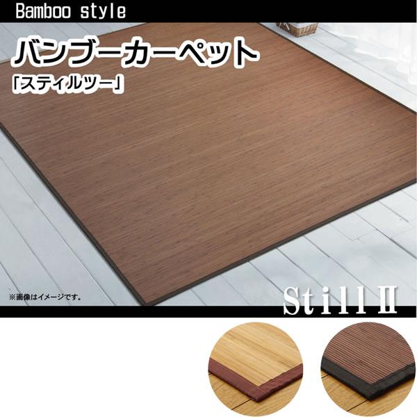 糸なしタイプ 竹カーペット 『スティルツーNF』 ダークブラウン 230×330cm【IK-5326960】