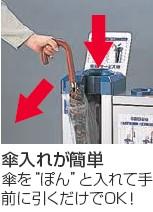 傘ぽん用替袋  【UB2842400】