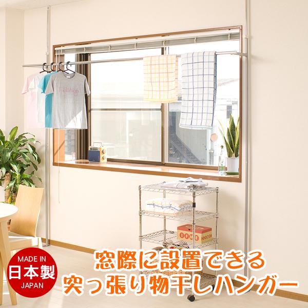 窓際に設置できる突っ張り物干しハンガー【NSA-NJ-0132】