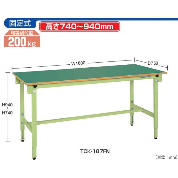 サカエ TCK 軽量高さ調節作業台 均等耐荷重:200kg【TCK-187F】