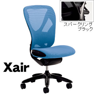 Xair [エクセア] 高機能チェア 肘無し フレームカラー:スパークリングブラック【XAIR-10□】