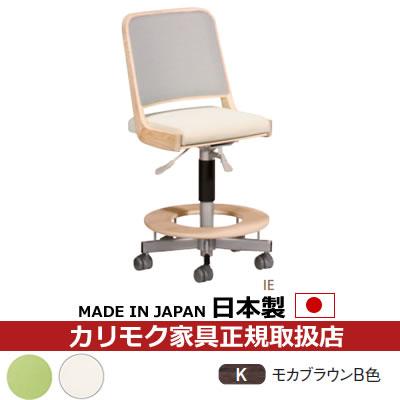 カリモク デスクチェア・学習チェア・学習椅子/ 学習チェア 幅530mm モカブラウン色【XT2103-K】