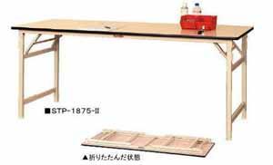 ワークテーブル 折畳みタイプ リノリューム天板 幅900×奥行き750×高さ740mm【YAMA-STR-975】