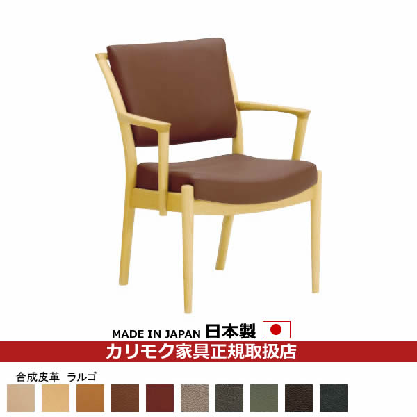 カリモク ダイニングチェア/ CD35モデル 合成皮革張 肘付食堂椅子 【COM オークD/ラルゴ】【CD3500-OAK-D-LA】