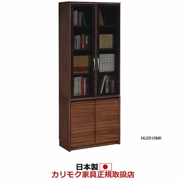 カリモク 本棚・書棚/ 書棚 幅800×高さ2100mm 【スパイオ】【HU2910MK】