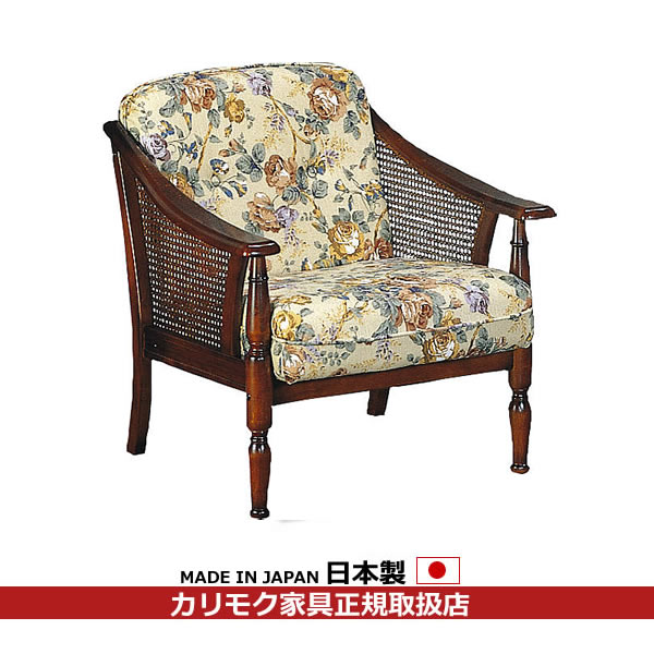 カリモク ソファ/コロニアル WC10モデル 平織布張 肘掛椅子【WC1000AK】