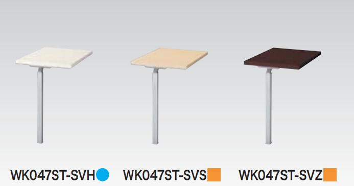 テーブルシステム WK型 サイドテーブル 幅700mm【WK047ST】
