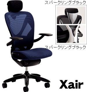 Xair [エクセア] 高機能チェア 肘付き フレームカラー:スパークリングブラック ヘッドレスト:スパークリングブラック【XAIR-12□】