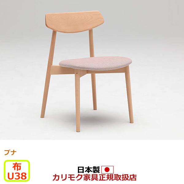 カリモク ダイニングチェア/ CD40モデル 平織布張 食堂椅子 【COM ビーチ・J/U38グループ】【CD4005-G-J-U38】