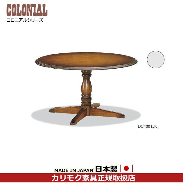 カリモク ダイニングテーブル/コロニアル 食堂丸テーブル 直径1200mm【DC4001JK】