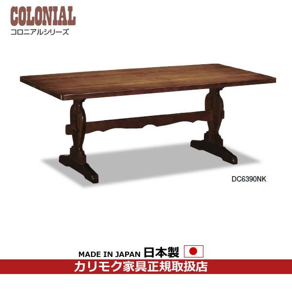 カリモク ダイニングテーブル/コロニアル 食堂テーブル 幅1800mm【DC6390NK】
