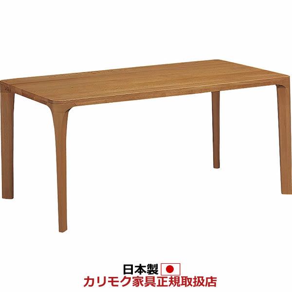 カリモク ダイニングテーブル 幅1500mm 【DD5230MS】【COM オークD・G】【DD5230】