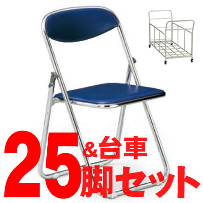 【25脚&台車セット】国産折り畳みイス・折りたたみ椅子・パイプイス/直径22.2mmクロームメッキタイプ スライド式【FC-22M-25D】