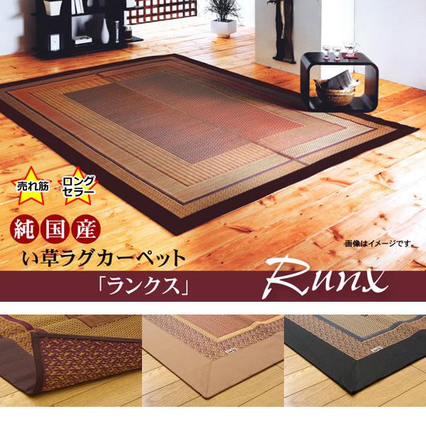 純国産 い草ラグカーペット 『ランクス総色』 2色対応 約191×250cm【IK-8200980】