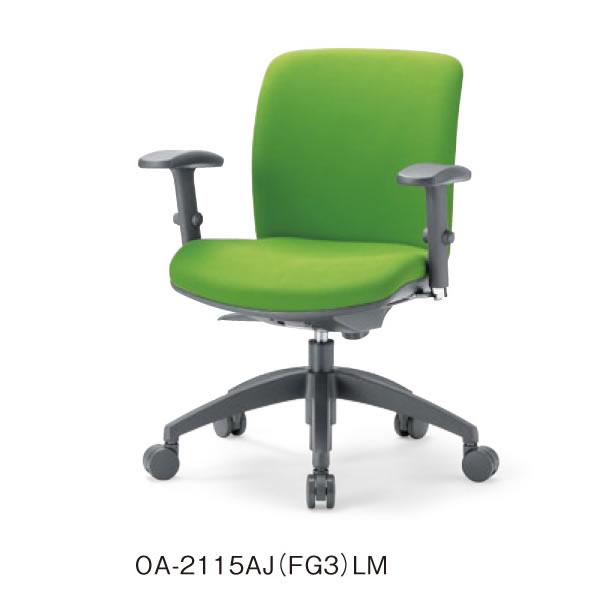 3Dフォーム・オフィスチェア(可動肘付タイプ・布地張り)【OA-2115AJ-FG3】