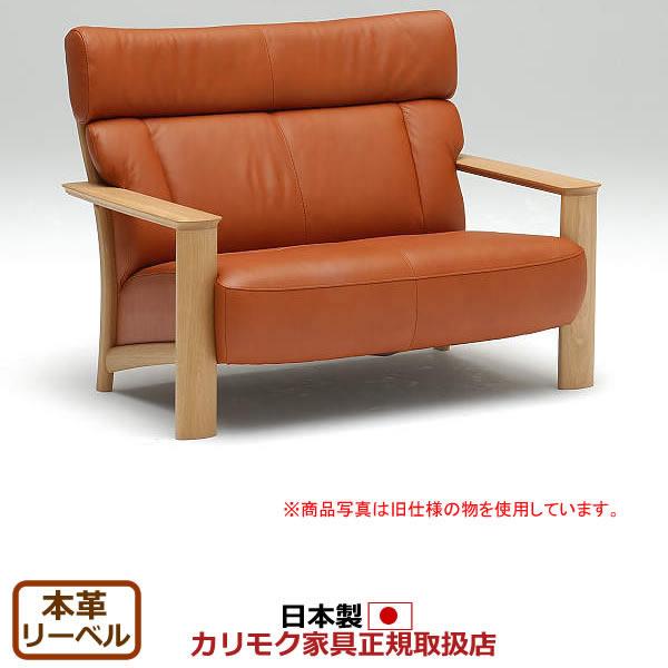 カリモク ソファ/WT41モデル 本革張2人掛椅子ロング 【WT4112WS】【COM オークD・G・S/リーベル】【WT4112-LB】