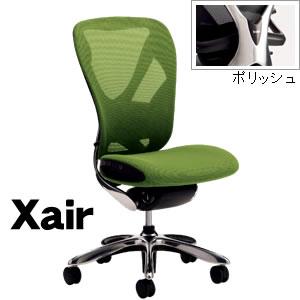 Xair [エクセア] 高機能チェア 肘無し フレームカラー:ポリッシュ【XAIR-00□】