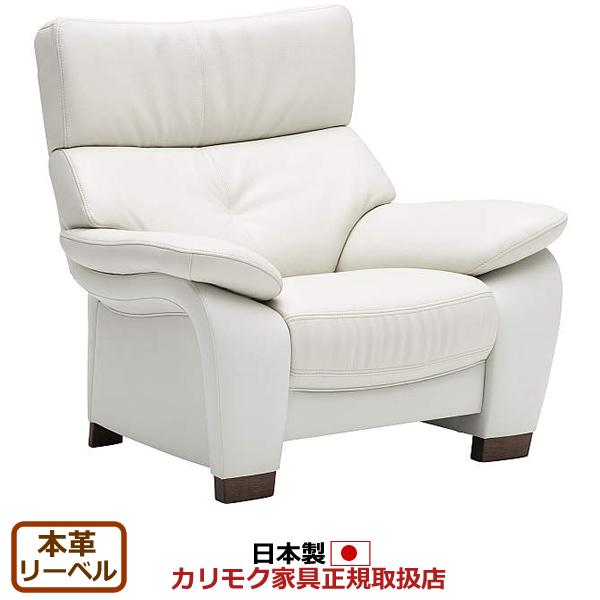 カリモク ソファ 1人掛け/ ZT73モデル 本革張 肘掛椅子 【ZT7300WS】【COM オークD・G・S/リーベル】【ZT7300-LB】