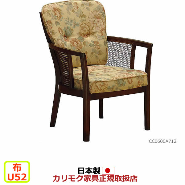 カリモク ダイニングチェア/コロニアル CC06モデル 布張 肘掛椅子【キャスター無し】【COM U52グループ】【CC0600-U52】