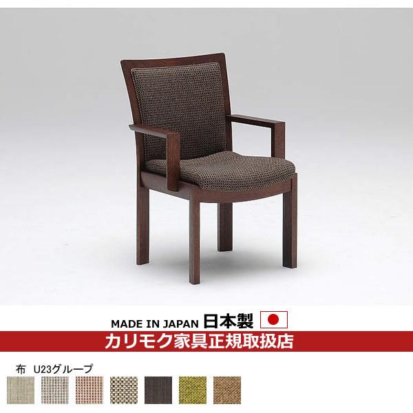カリモク ダイニングチェア/ CU54モデル 布張 肘付食堂椅子 【COM オークD・G・S/U23グループ】【CU5400-U23】