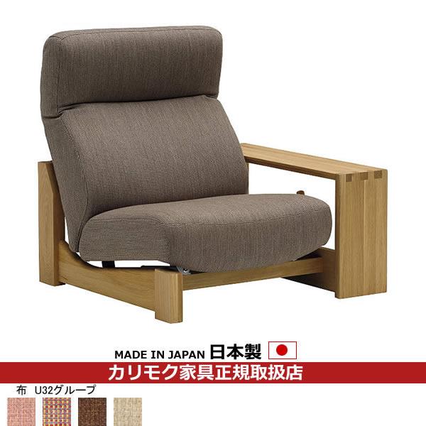 カリモク ソファ / WS72モデル 平織布張 左肘椅子 【COM ホワイトアッシュF/U32グループ】【WS7209-U32】