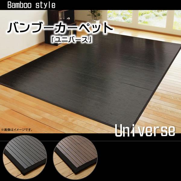 糸なしタイプ 竹カーペット 『ユニバース』 2色対応 200×240cm【IK-5302680】