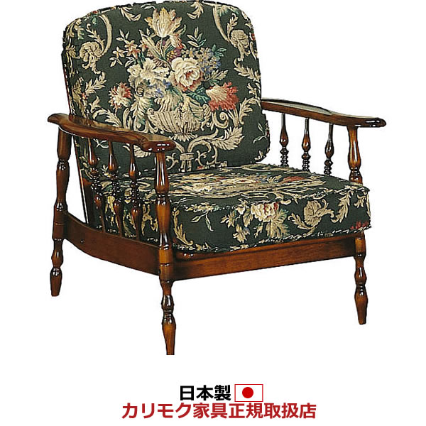 カリモク ソファ/コロニアル WC60モデル 平織布張 肘掛椅子フレーム+置クッションセット【WC6000-K-SET】