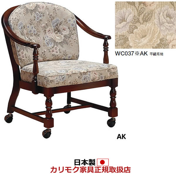 カリモク ダイニングチェア/コロニアル WC037モデル 平織布張 肘掛椅子(回転キャスター付)【WC0370】