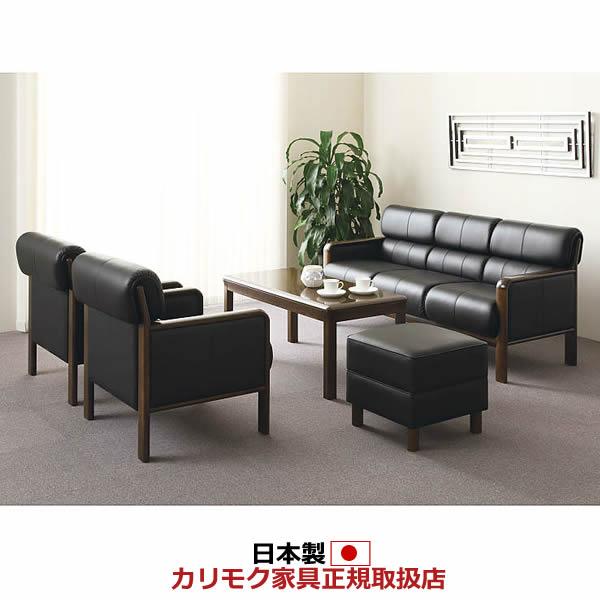 カリモク 応接セット/WS298モデル 本革張(外側:合成皮革)椅子4点セット【WS2950JW-SET】