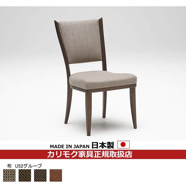 カリモク ダイニングチェア/ CT735モデル 布張 食堂椅子【肘なし】【COM オークD・G・S/U52グループ】【CT7355-U52】