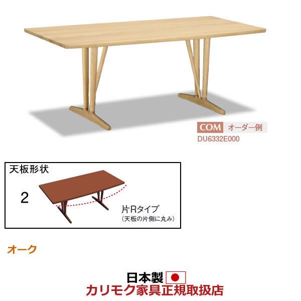 カリモク ダイニングテーブル 幅1500mm 天板:片Rタイプ【COM オークD】【DU5332-OAK-D】