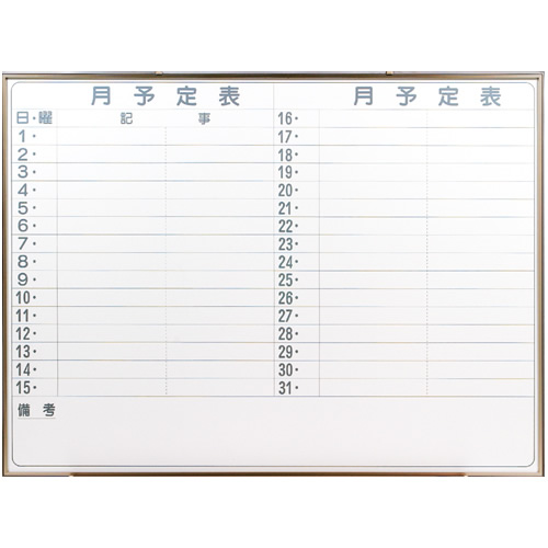 スケジュールボード 横型予定表 W1200×H900mm ホワイトボード(壁掛) (198562)【JT-NV34Y】