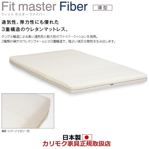 カリモク マットレス ワイドダブル Fit master Fiber・フィットマスターファイバー 幅1500mm 薄型【NU41U4】