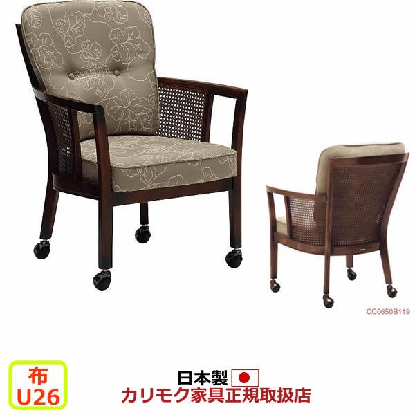 カリモク ダイニングチェア/コロニアル CC06モデル 布張 肘掛椅子 【キャスター付き】【COM U26グループ】【CC0650-U26】