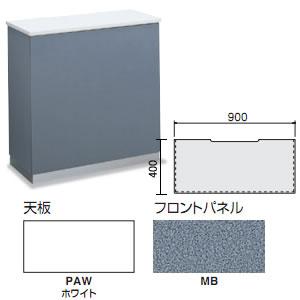 コクヨ インフォメーションカウンターUSシリーズ 幅900mm シンプルタイプ【CO-US109EMBN】