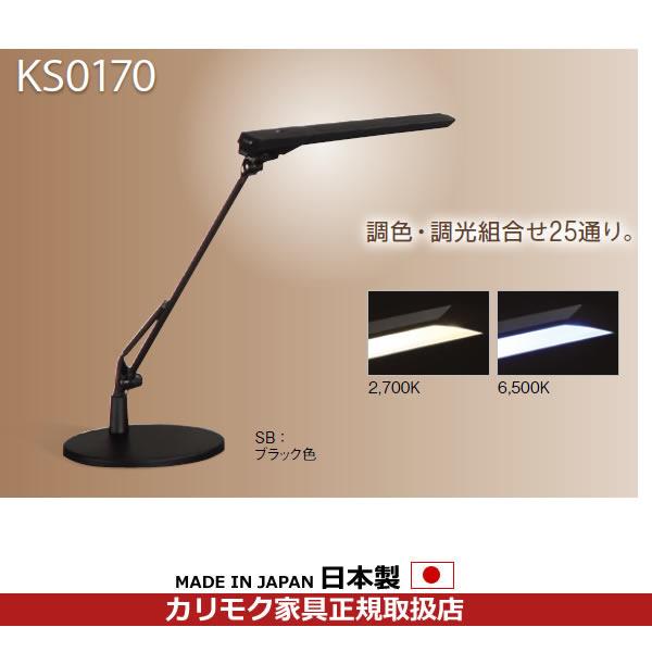 カリモク 書斎机・学習デスク/LEDスタンドライト・デスクライト/ LEDスタンドライト(スタンド式) ブラック色【KS0170SB】