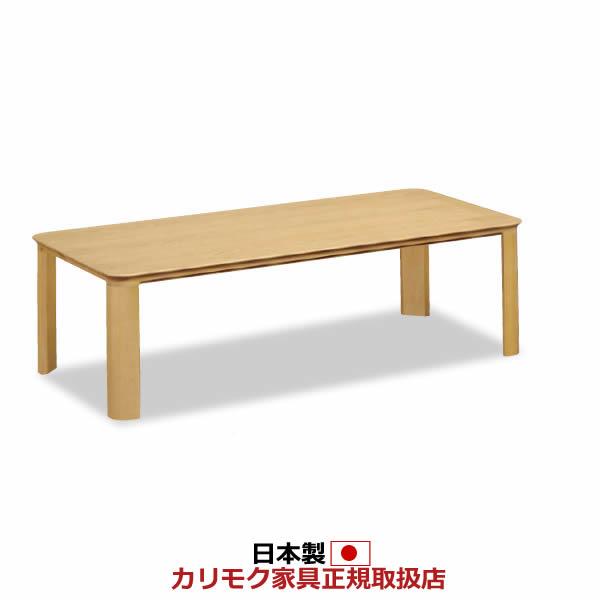 カリモク リビングテーブル/ テーブル 幅1350mm 【TU4870MS】【COM オークD・G】【TU4870】