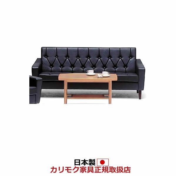 カリモク ソファ・3人掛け/US22モデル 合成皮革張 長椅子【US2283BD】