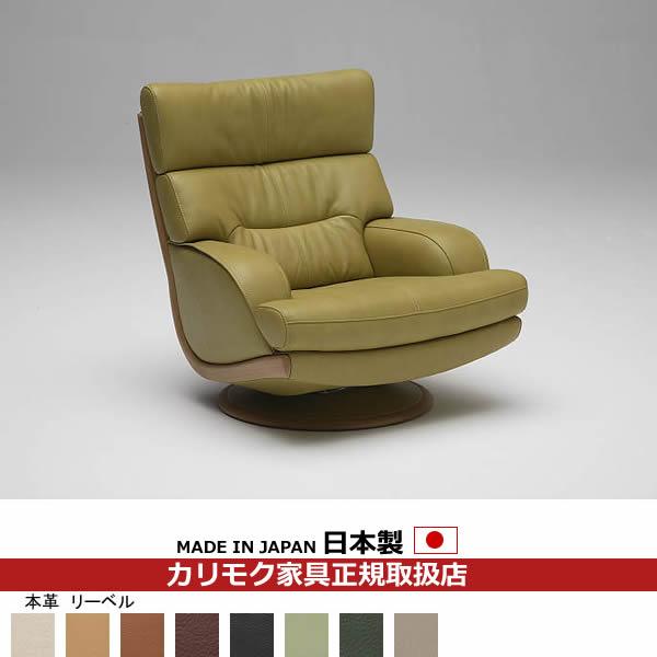 カリモク ソファ/ZT59モデル 本革張(外側:合成皮革) 肘掛椅子(回転式) 【ZT5907SS】【COM オークD/リーベル】【ZT5907】