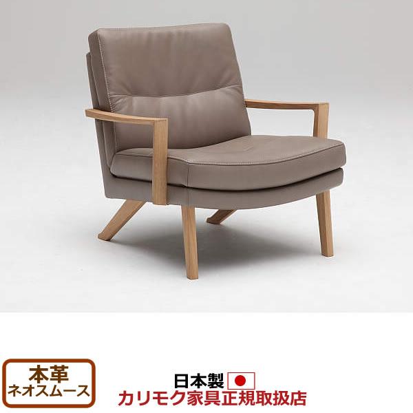 カリモク ソファ/ZU16モデル 本革張 肘掛椅子 【COM オークD・G・S/ネオスムース】【ZU1600-NS】